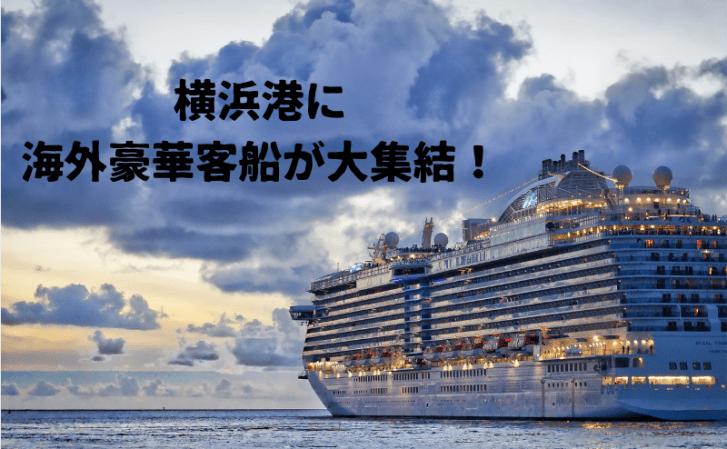 横浜港に海外豪華客船が大集結