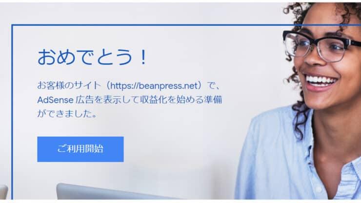 google adsense おめでとう