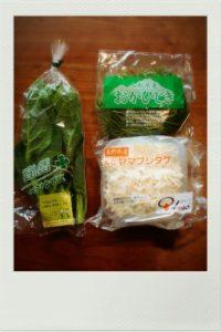 オイシックスの珍しい野菜
