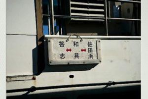 定期船(答志、和具、佐田浜)